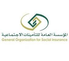 طريقة الاستعلام عن رواتب التأمينات الاجتماعية برقم الهوية الوطنية