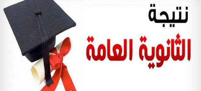 معرفة نتائج طلاب الثانوية العامة عبر موقع وزارة التعليم الكويتي