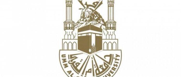 رابط تقديم وظائف جامعة أم القرى من خلال بوابة التوظيف