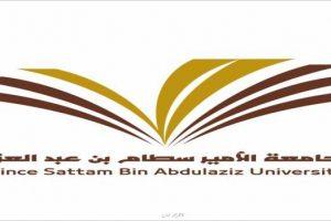 شروط وظائف جامعة الامام سطام بن عبد العزيز بالخرج مواعيد التقدم و رابط التسجيل
