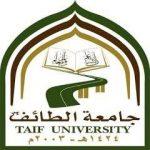 جامعة الطائف تفتح باب التسجيل والقبول بها – تعرف على موعد وشروط القبول بها