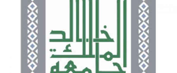 وظائف جامعة الملك خالد السعودية تفتح باب التقديم على وظائف معيدين ومعيدات في تخصصات تعرف عليها
