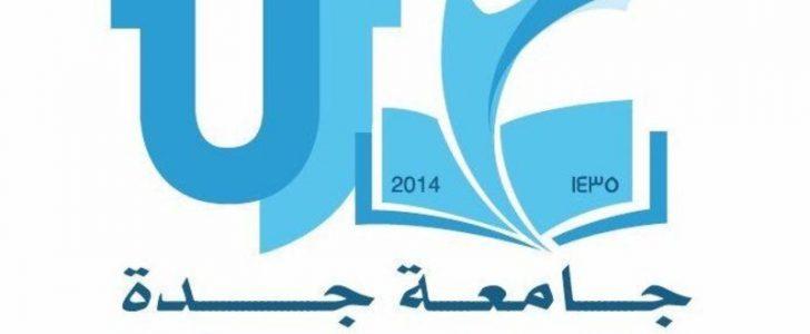 موعد القبول والتسجيل في جامعة جدة وجميع التخصصات المطلوبة
