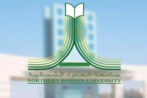 شروط التقديم في وظائف بجامعة الحدود الشمالية ورابط التسجيل