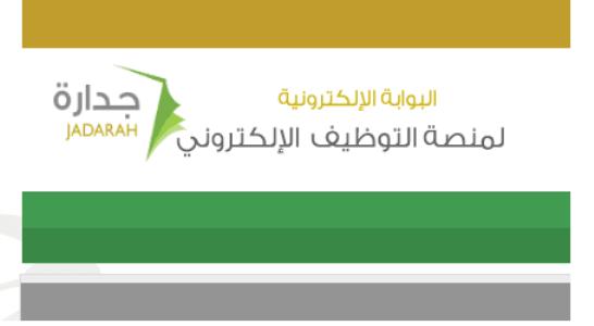 نظام جدارة للمعلمات رابط الاستعلام عن المرشحات للوظائف التعليمية 1439