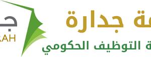 وزارة الخدمة المدنية لخطة الإعلانات الوظيفية 1439-1440 بسلم رواتب الموظفين 1439