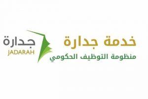 بوابة وزارة الخدمة المدنية تعلن عن طريقة تحديث بيانات نظام جدارة للتوظيف 2018/1439