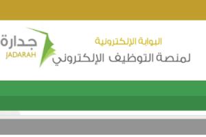 رابط تسجيل الدخول عبر موقع جدارة للتوظيف الإداري وزارة الخدمة المدنية