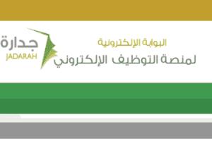 تفاصيل شروط التقديم على الوظائف الحكومية الإدارية الجديد 1439 ورابط جدار للتسجيل