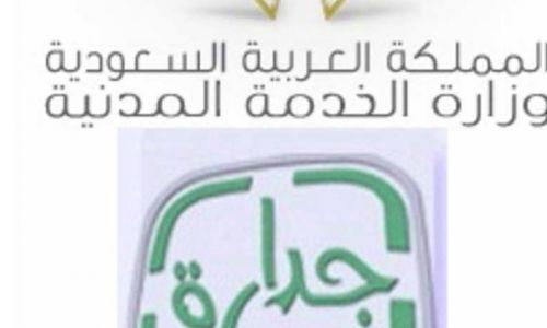 موعد تقديم الوظائف الصحية المقدمة من وزارة خدمات المدنيين بموقع جدارة الإلكترونى