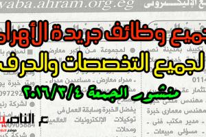 جميع الوظائف الخالية داخل وخارج مصر المنشورة بجريدة الأهرام اليوم الجمعة 2016/3/4