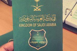 شروط وأحكام استخراج جواز السفر السعودي لأول مرة
