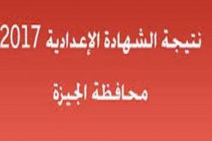 نتيجة الشهادة الإعدادية 2017 برقم الجلوس محافظة الجيزه