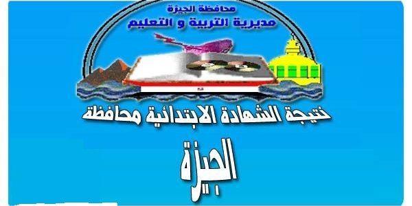 الان نتيجة طلاب الشهادة الإبتدائية لمحافظة الجيزة 2017