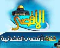 تردد قناة الأقصي المميزه على النايل سات 2016