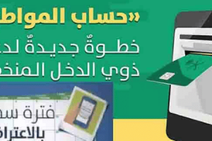 برنامج حساب المواطن يقدم حاسبة حساب المواطن التقديرية الدفعة الخامسة