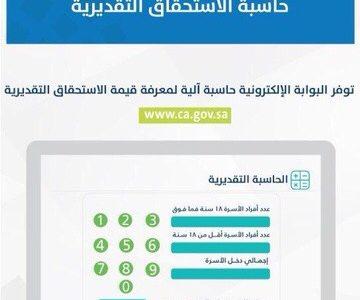 بوابة حساب المواطن وموعد صرف الدفعة الرابعة وكيفية الأستعلام عنها