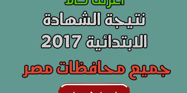 رسميا نتيجة الشهادة الإبتدائية 2017 لكل محافظات جمهورية مصر العربية