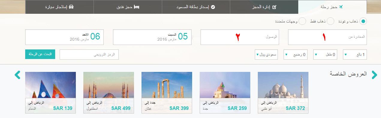 طريقة حجز رحلة علي طيران ناس من الانترنت خطوة بخطوة