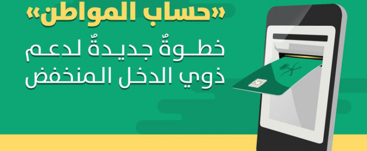 رابط التسجيل في برنامج حساب المواطن للدعم النقدي
