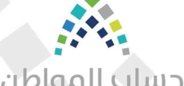 موعد صرف الدفعة الرابعة من حساب المواطن السعودي