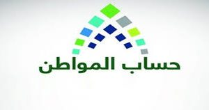 رابط التسجيل في برنامج حساب المواطن 1439 وإعلان سياسات الاستحقاق والأهلية