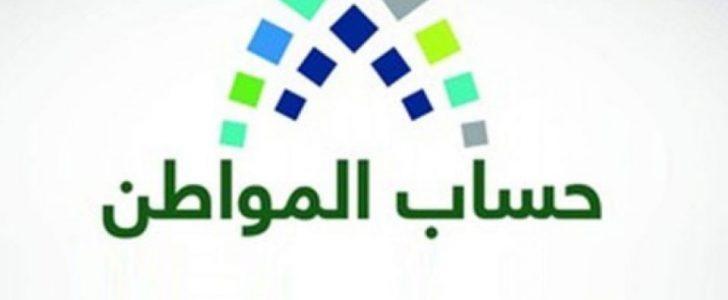 برنامج حساب المواطن والاستفسار عن الدفعة السادسة عبر البوابة الإلكترونية
