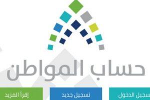 موعد صرف دعم حساب المواطن في حسابات المستحقين للدفعة الثامنة