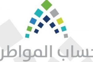 رابط معرفة الاستحقاق من برنامج حاسبة حساب المواطن السعودي