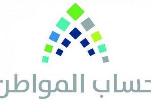 الرابط الرسمي للأستعلام عن حساب المواطن السعودي 1440