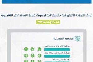 رابط حاسبة حساب المواطن لمعرفة قيمة الدعم موعد صرف الدفعة الثانية عشر عبر البوابة الإلكترونية