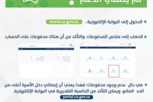 رابط مباشر للدخول إلى حاسبة حساب المواطن السعودي