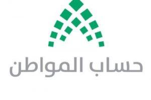 موعد صرف حساب المواطن بالهجري والميلادي في السعودية