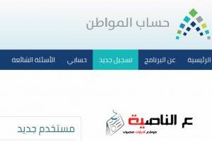 حساب المواطن السعودي : كيفية التسجيل وقيمة البدل النقدي المقدم من البوابة