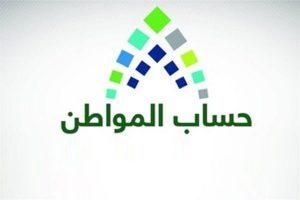 الاستعلام عن حساب المواطن برقم الهوية وأسباب عدم وصول الدعم 1440