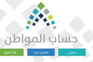 حساب المواطن : استحقاق الدفعة الثالثة للمستفيدين من البرنامج غدا الأحد