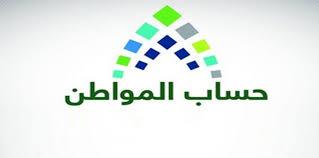 أفضل طريقة للتعرف على تقديم اعتراض قيمة دعم حساب المواطن السعودي