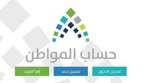 حساب المواطن 1439 وتسجيل جديد وبيانات التابعين والعقارات المطلوبة لاستكمال التسجيل