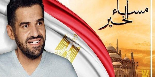 """كلمات اغنية حسين الجسمي """"مساء الخير"""" بمناسبة اقتراب انتخابات الرئاسة المصرية 2018."""