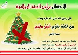 حكم الاحتفال برأس السنه الميلادية في الإسلام