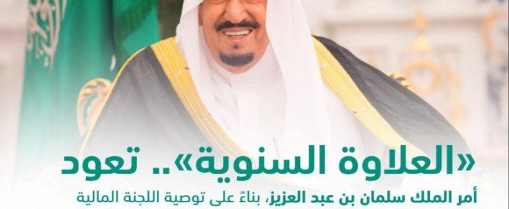 العلاوة السنوية الخاصة بالعسكريين في المملكة العربية السعودية