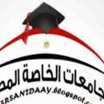 تعرف على أسماء كافة الجامعات الخاصة والأهلية فى مصر المعتمدة من وزارة التربية والتعليم