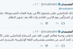 """وزارة التعليم السعودية تعلن عن السماح للحاصلين على B1 للترشح لـ""""خبرات"""""""