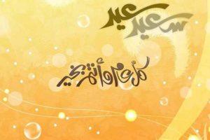 كفرات عيد الأضحى المبارك مجموعة من أجمل بطاقات التهنئة بالعيد السعيد للفيس بوك