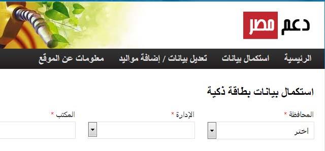 رابط تحديث بطاقة التموين إضافة المواليد الجدد لبطاقة التموين 2017 subsidy.egypt.gov.eg