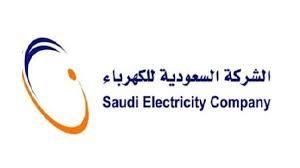 أستعلم عن فواتير الكهرباء برقم الهوية من خلال خدمات الفواتير الإلكترونية لموقع شركة الكهرباء السعودية