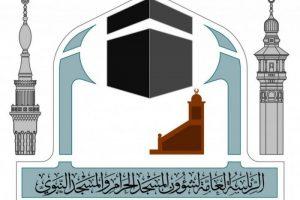 وظائف موسمية للعمل داخل المسجد الحرام والمسجد النبوي 1440 هجرياً