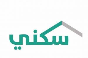 التفاصيل الكاملة عن الدفعة التاسعة من الدعم السكني