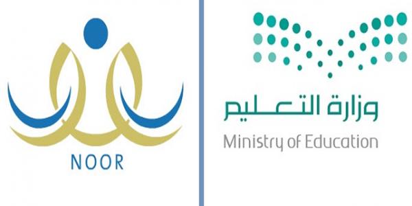 الرابط الجديد لنظام نور المركزي للاستعلام عن نتائج الطلاب السعوديين عبر الموقع الجديد NOOR 2018