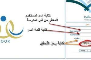 الآن رابط نظام نور لمساعدة ولي الأمر في الاستعلام على نتائج الطلاب برقم الهوية الوطنية 1439